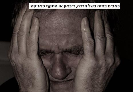 כאבים בחזה מלחץ נפשי