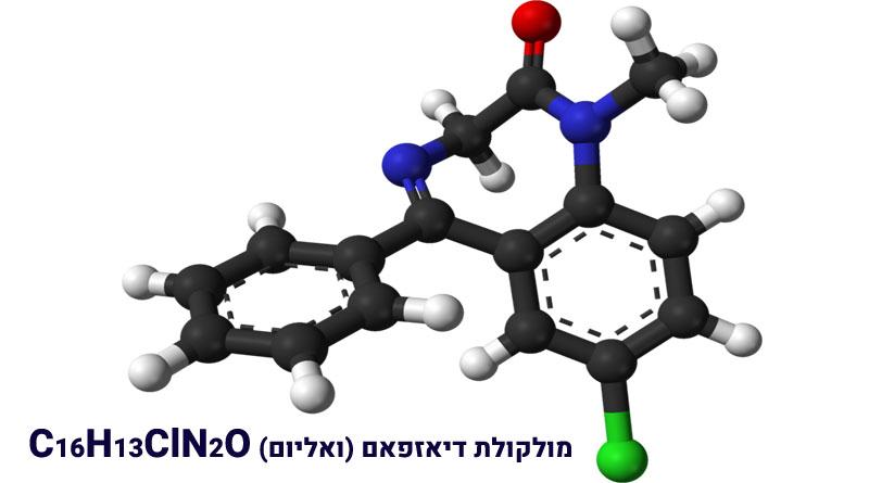 דיאזפאם - מבנה מולקולרי